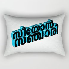 Seeyon Sanjari (Zion Traveler) - (3D - Black & Blue) Rectangular Pillow