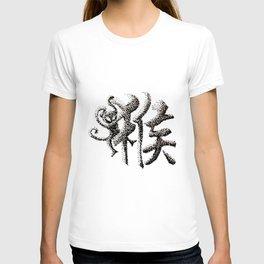 The Zodiac 12 - Monkey T-shirt