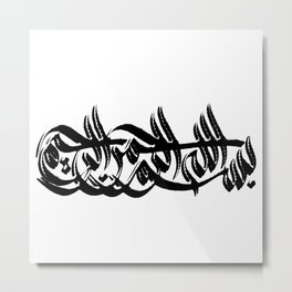 In the name of Allah the Merciful Metal Print