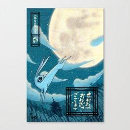 Year of the Rabbit 年賀状 卯 Canvas Print