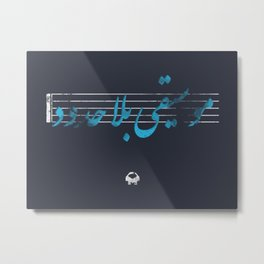 Music Without Borders Metal Print