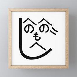 Henohenomoheji へのへのもへじ Framed Mini Art Print