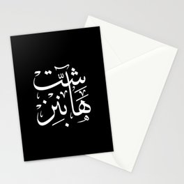 Shit Happens Arabic calligraphy Stationery Cards