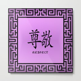 """Symbol """"Respect"""" in Mauve Chinese Calligraphy Metal Print"""