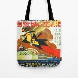 Vintage poster - Tokyo Sea and Air Exhibition Tote Bag
