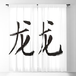 Chinese zodiac sign Dragon Blackout Curtain