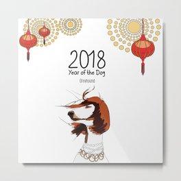 Year of the Dog - Greyhound Fashionista Metal Print