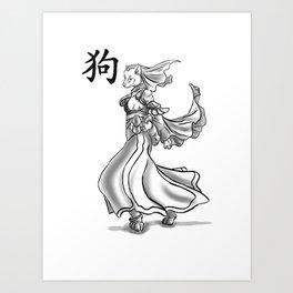 Chinese Zodiac Dog Art Print