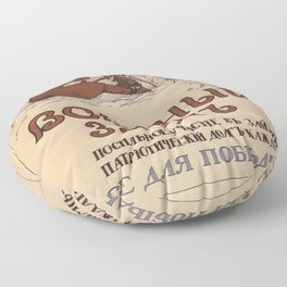 Vintage poster - Russia WWI Floor Pillow