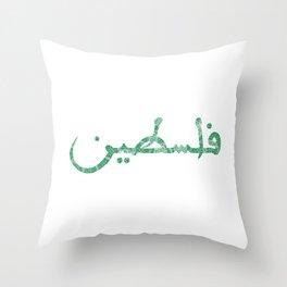 Palestine. Throw Pillow