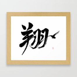SOAR——翔—— Framed Art Print