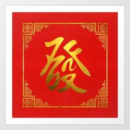 Golden Prosperity Feng Shui Symbol on Faux Leather Art Print