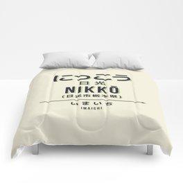Retro Vintage Japan Train Station Sign - Nikko Tochigi Cream Comforters