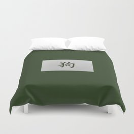 Chinese zodiac sign Dog green Duvet Cover