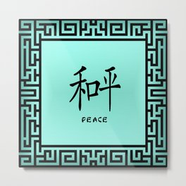 """Symbol """"Peace"""" in Green Chinese Calligraphy Metal Print"""