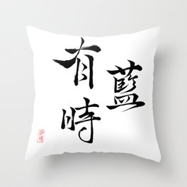 Sometimes Blue —— 有時藍 (only words) Throw Pillow