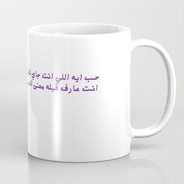 Um Kalthoum 1 Coffee Mug