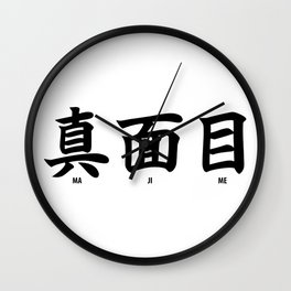 真面目 (Majime - Earnest) Cool Japanese Word Wall Clock