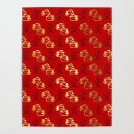Gold Mandarin Ducks and Chinese love symbol Pattern Poster