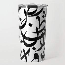 Arabic Calligraphy Travel Mug