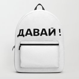 давай! Come on! Komm schon! ¡Vamos! Viens! Backpack