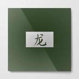 Chinese zodiac sign Dragon green Metal Print