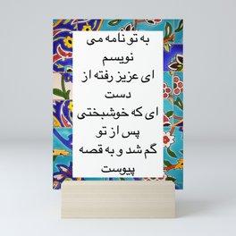 I Wrote You A Letter Persian Mini Art Print