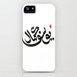 Yussef Kamaal . Jazz duo fan tribute iPhone Case