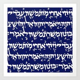 Hebrew Script on Sapphire Art Print