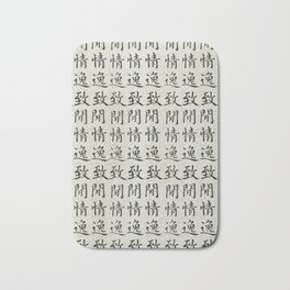 Chinese calligraphy-leisurely, relaxed Bath Mat