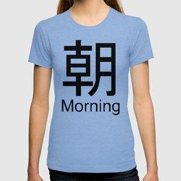 Morning Japanese Writing Logo Icon T-shirt