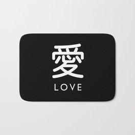 Love - Cool Stylish Japanese Kanji character design Bath Mat
