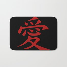 The word LOVE in Japanese Kanji Script - LOVE in an Asian / Oriental style writing. - Red on Black Bath Mat