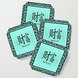 "Symbol ""Wealth"" in Green Chinese Calligraphy Coaster"