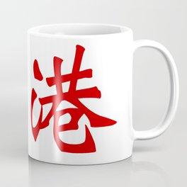 Chinese characters of Hong Kong Coffee Mug