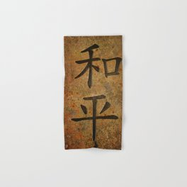 Calligraphy -  Chinese Peace Character on Granite Hand & Bath Towel