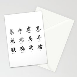 Chinese Years Symbols Stationery Cards