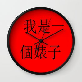 Revenge collection I:«I am a whore» in traditionnal chinese Wall Clock
