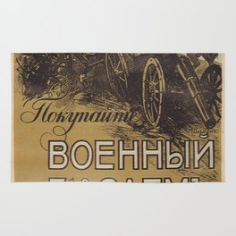 Vintage poster - Russia WWI Rug