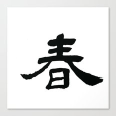 Chinese Calligraphy - SPRING Canvas Print