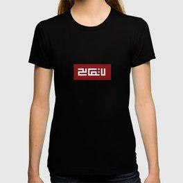 Do not reconcile - لا تصالح T-shirt