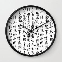 Ancient Chinese Manuscript, No. 1 Wall Clock