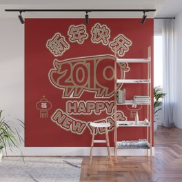 2019 YEAR OF THE PIG Wall Mural