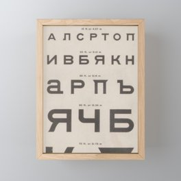 Russian Cyrillic Vision Chart Framed Mini Art Print