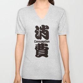 Consumption in Japanese Kanji Unisex V-Neck