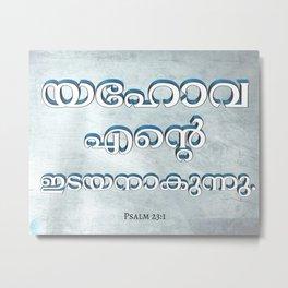 Psalm 23:1 (3D-Blue&White) Metal Print