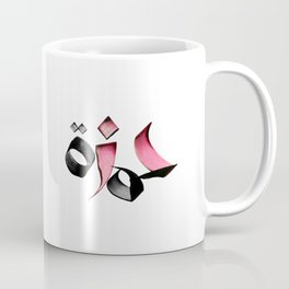 Hamza Coffee Mug