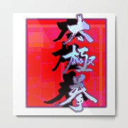 Red Tai Chi Clothing Design Metal Print