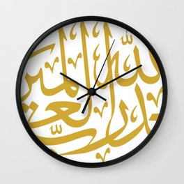 Praise be to God (Arabic Calligraphy) Wall Clock
