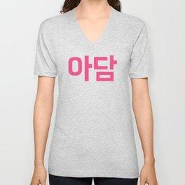 """KOREAN HANGUL """"ADAM"""" GRAPHIC DESIGN Unisex V-Neck"""